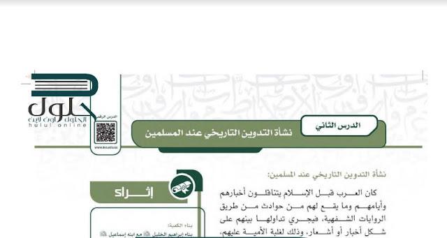 حل درس نشأة التدوين التاريخي عند المسلمين ثاني ثانوي