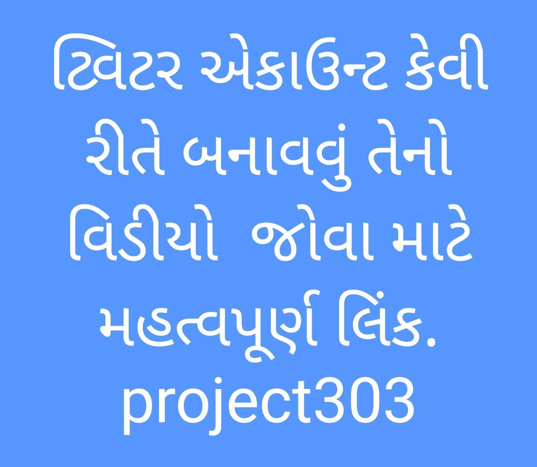 https://www.techvechpro.com/2021/06/how-to-open-twitter-account-in-gujarati.html
