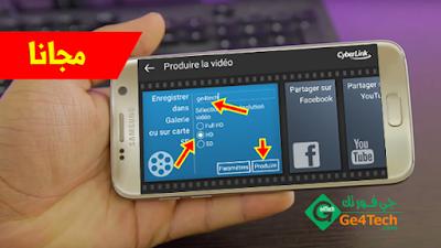 تعرف على افضل برنامج تصميم الفيديوهات للأندرويد سهل الإستعمال ويمكنك من خلاله تصميم فيديو احترافي مجانا