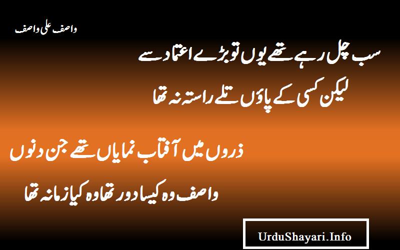 Wasif Wo Kaisa Dorr Tha - Beautiful Deep Lines Urdu - wasif ali wasif poetry