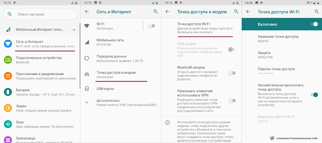 Настройка точки доступа wi-fi на смартфоне Android 9