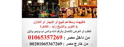 مطعم شاورما وفراخ سوري للبيع كله أو نصفه في الهرم