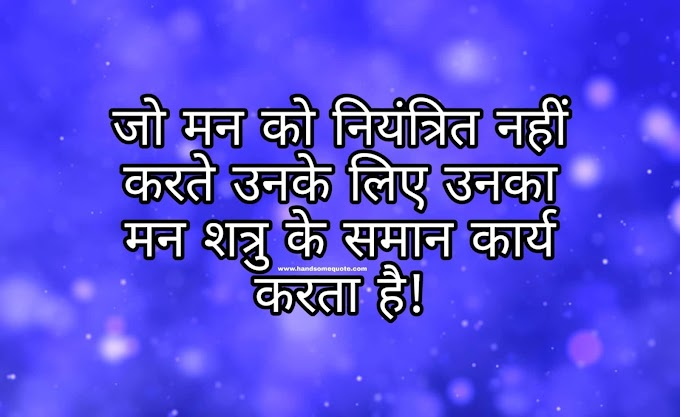 505+ Best Thought of the Day in Hindi with Images