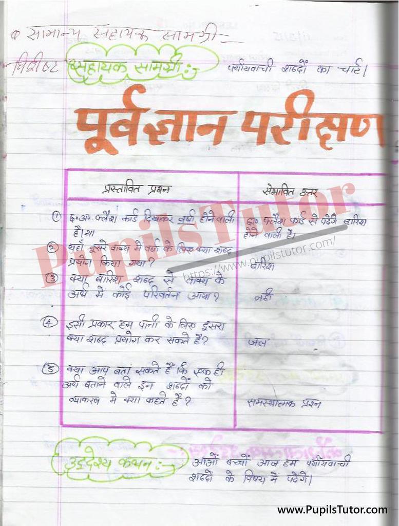 बीएड ,डी एल एड 1st year 2nd year / Semester के विद्यार्थियों के लिए हिंदी की पाठ योजना कक्षा 4,5,6 , 7 , 8, 9, 10 , 11 , 12   के लिए समानार्थी शब्द शब्द टॉपिक पर