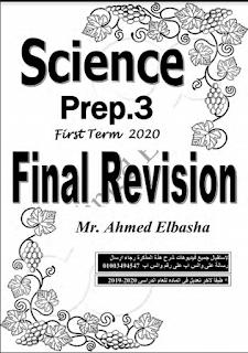 مذكرة science prep.3 final revision الترم الأول الصف الثالث الاعدادى