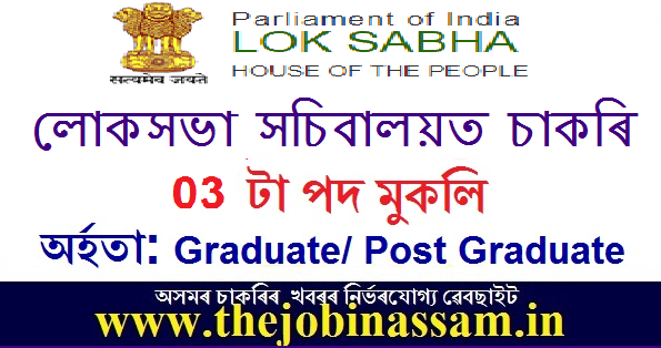 Lok Sabha Secretariat Recruitment 2019