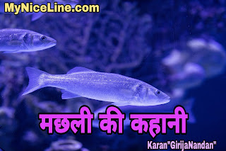 मछली की प्रेरक कहानी | हर समस्या एक अवसर है - प्रेरणादायक कहानी | Problem is an opportunity - Best inspirational story in hindi | fish story in Hindi