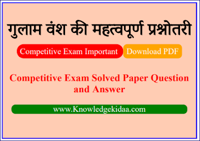 गुलाम वंश की महत्वपूर्ण प्रश्नोतरी | Competitive Exam Important gulam vansh Objective Questions and Answer | PDF Download |