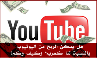 بالدلائل كم يربح اليوتوبرز من الفيديوهات ؟ قد يشجعك لبدئ في انشاء قناتك للربح من اليوتيوب