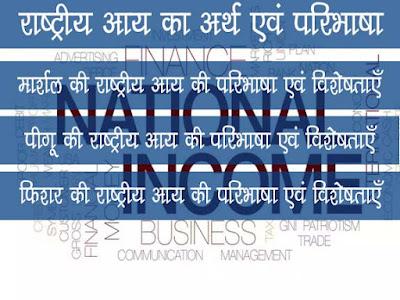 राष्ट्रीय आय क्या है ? |राष्ट्रीय आय का अर्थ एवं परिभाषा |National income GK  in Hindi