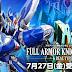 Metal Robot Damshii Full Armor Knight Gundam [Real Type Ver.] - Release Decision