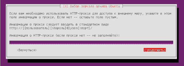 Установка Ubuntu mini.iso + Xubuntu core шаг8