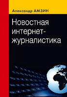 Книга Новостная интернет-журналистика Александр Амзин