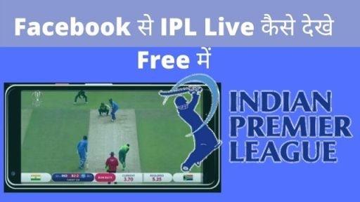 Facebook से IPL Live कैसे देखे Free में । VIVO IPL 2021