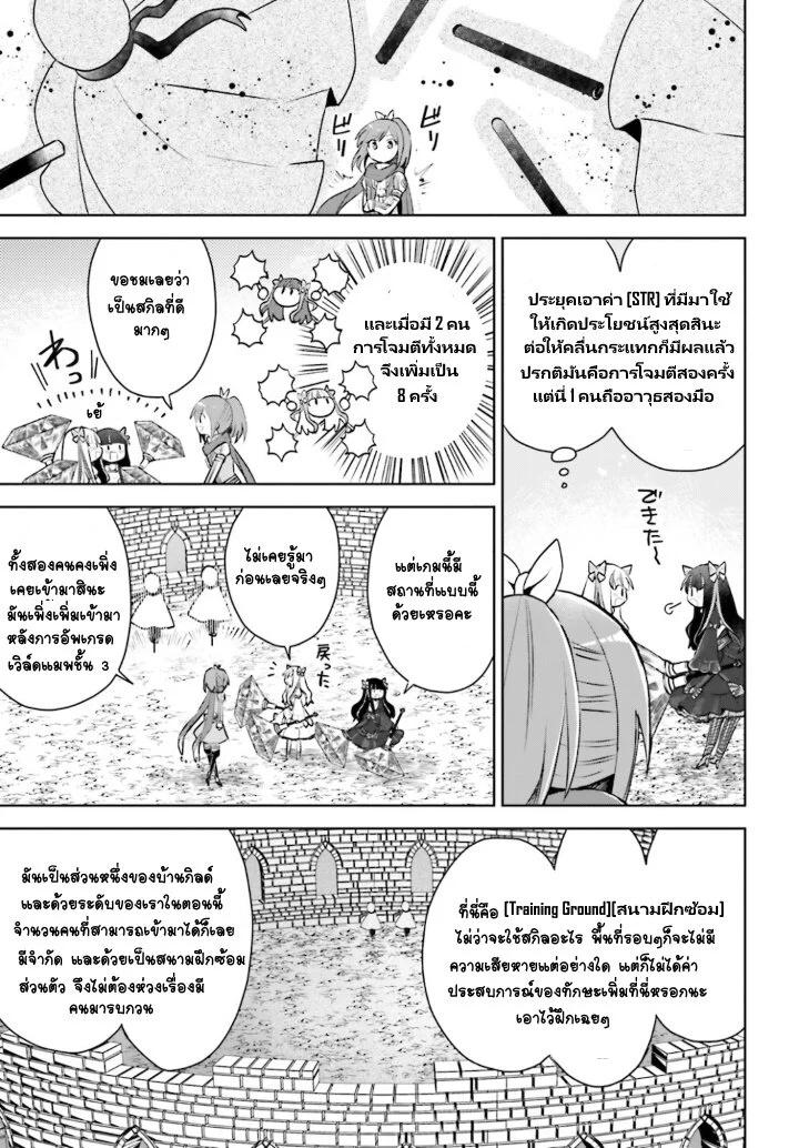อ่านการ์ตูน Itai no wa Iya nanode Bogyo-Ryoku ni Kyokufuri Shitai to Omoimasu ตอนที่ 25 หน้าที่ 16