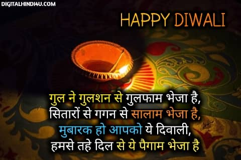 diwali shayri images