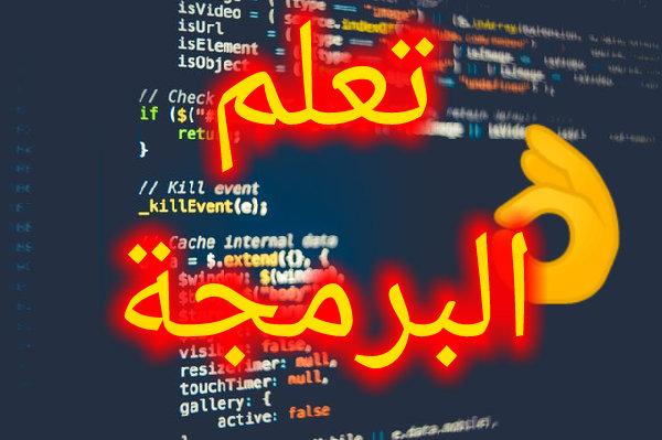 تعلم البرمجة : دليلك نحو أختيار أفضل و أسهل لغات البرمجة 2020