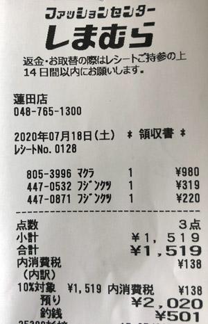 しまむら 蓮田店 2020/7/18 のレシート
