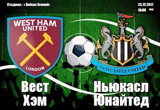 Вест Хэм Юнайтед – Ньюкасл Юнайтед смотреть прямую трансляцию онлайн 02/03 в 20:30 по МСК.