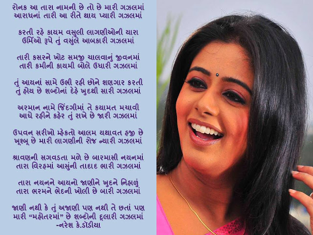 रोनक आ तारा नामनी छे तो छे मारी गझलमां Gujarati Gazal By Naresh K. Dodia