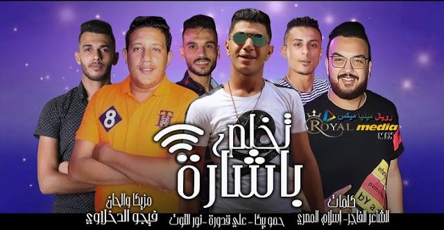 استماع وتحميل مهرجان تخلص باشارة MP3 - حمو بيكا