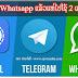 ຄົນພາກັນເຊົາໃຊ້ Whatsapp  ແລ້ວພາກັນມາໃຊ້ 2 ແອັບນີ້ແທນ ຫຼັງ Whatsapp ປັບເງື່ອນໄຂ ເອົາຂໍ້ມູນໃຫ້ Facebook