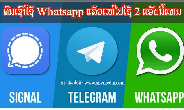 people move out from whatsapp, bad privacy whatsapp, ຄົນຍ້າຍໜີຈາກວອດແອັບ,  ນະໂຍບາຍໃໝ່ whatsapp, telegram, signal, new chat software