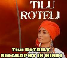 Tilu Rauteli
