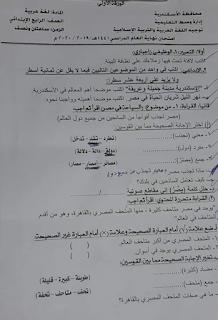 """تجميع امتحانات   للصف الرابع الإبتدائى """"الفعلى """" لغة عربية  إدارات ترم أول لتدريب عليها 80991632_2631280593770605_6962434371009642496_n"""