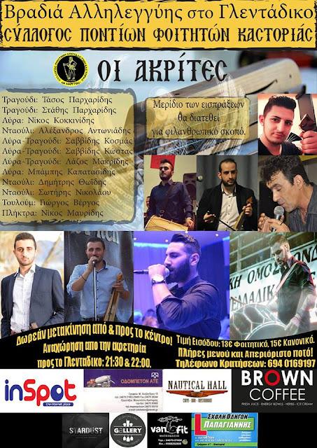 Βραδιά αλληλεγγύης πραγματοποιεί ο Σύλλογος Ποντίων Σπουδαστών Καστοριάς