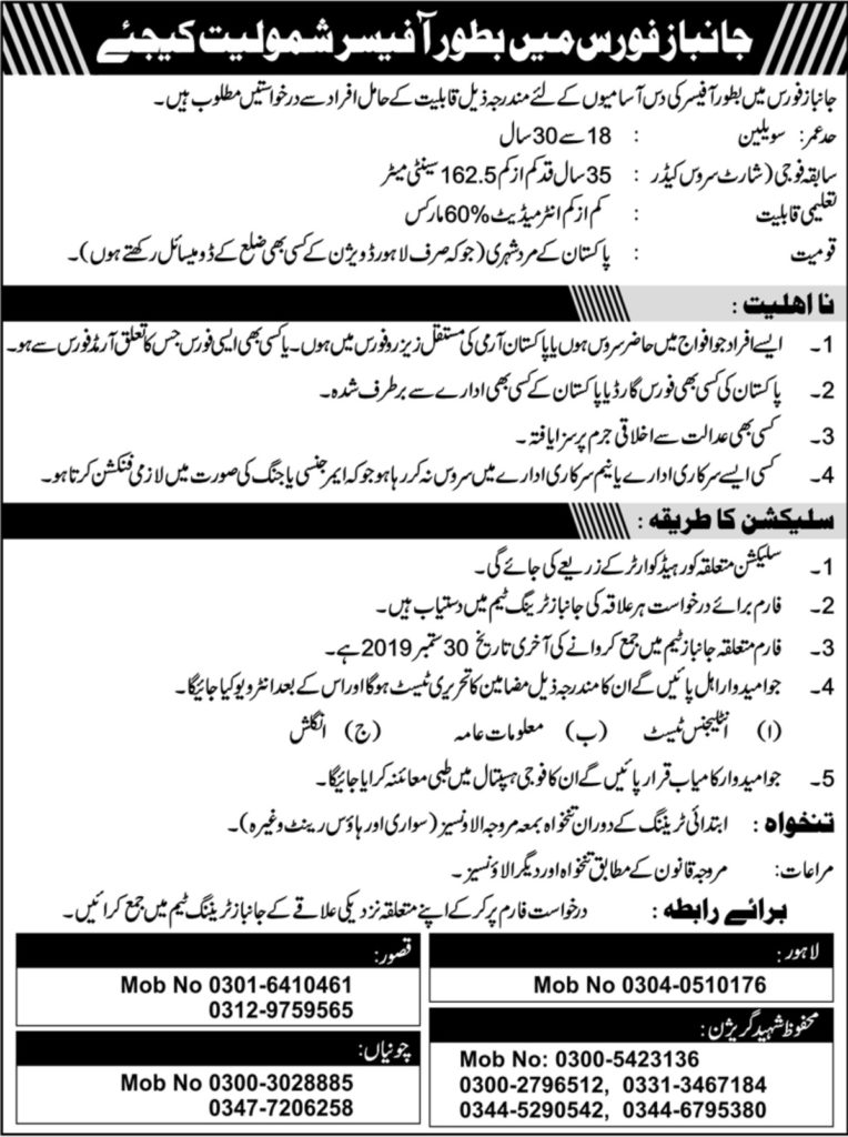 Join Janbaz Force Jobs 2019 as Officer Application Form Download Latest