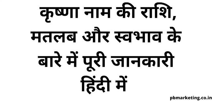 कृष्णा नाम की राशि, मतलब और स्वभाव के बारे में पूरी जानकारी हिंदी में