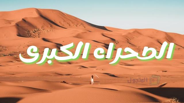 الصحراء الكبرى في المغرب