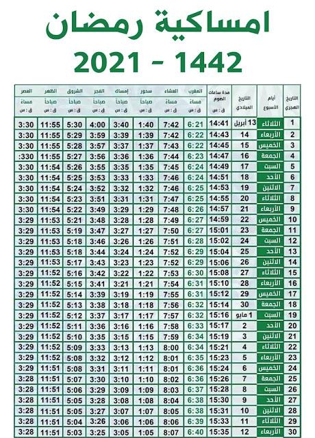 امساكية رمضان 2021 1442 للكمبيوتر للاندرويد للايفون PDF DOC جاهزة