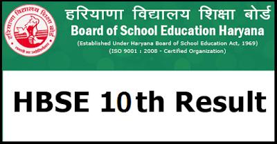 Haryana 10th Class Result