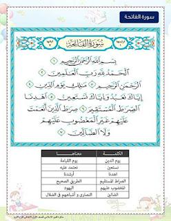 مذكرة دين اسلامي رائعة للصف الاول الابتدائي الترم الاول