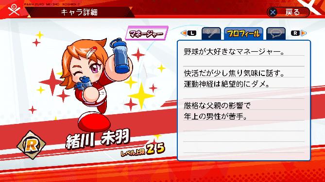 名将甲子園 キャラ性能 ミッション パワプロ 緒川未羽