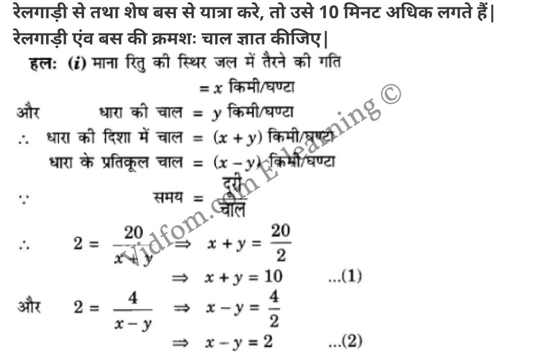 class 10 maths chapter 3 hindi medium 47