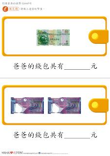 Mama Love Print 自製工作紙  - 認識香港的錢幣 Hong Kong Money Worksheets