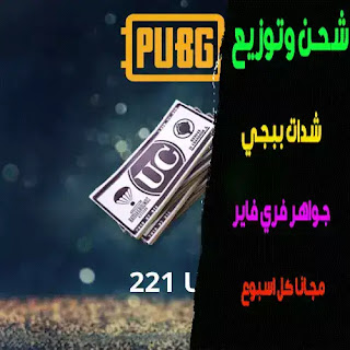 شحن وتوزيع شدات ببجي وجواهر فري فاير مجانا كل اسبوع