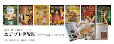 """Egypt World Station.. مجلة مصر في اليابان """"الجزء الأول"""""""