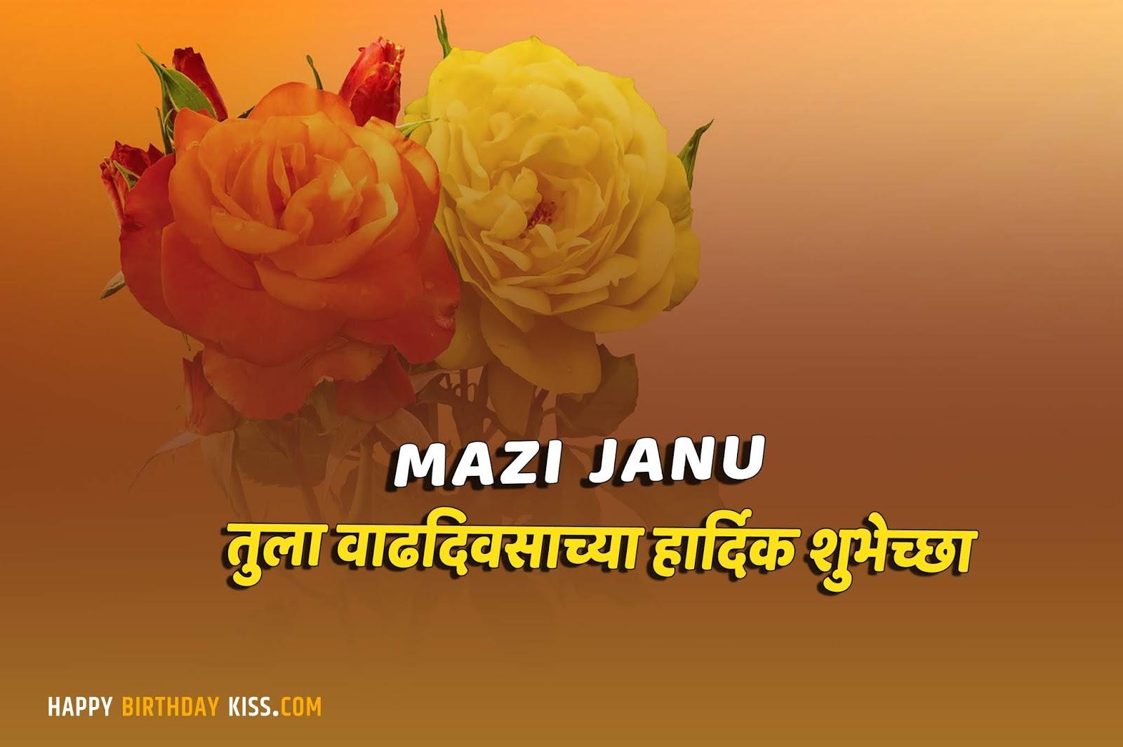 Happy birthday wish marathi pic