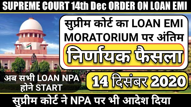 SUPREME COURT 14TH DEC LATEST INTERIM ORDER ON NPA AND LOAN EMI MORATORIUM PDF COPY. .