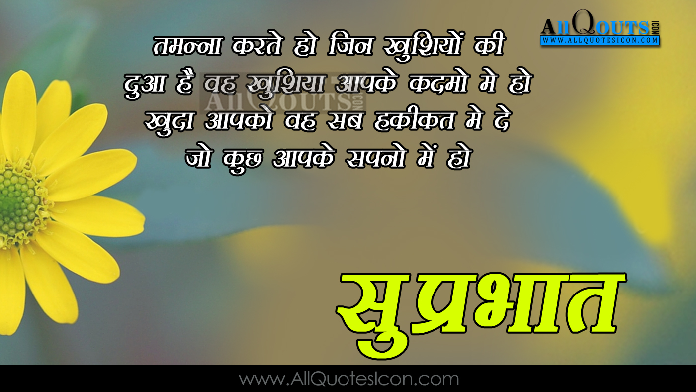 hindi good morning quotes wishes hd wallpapers happy