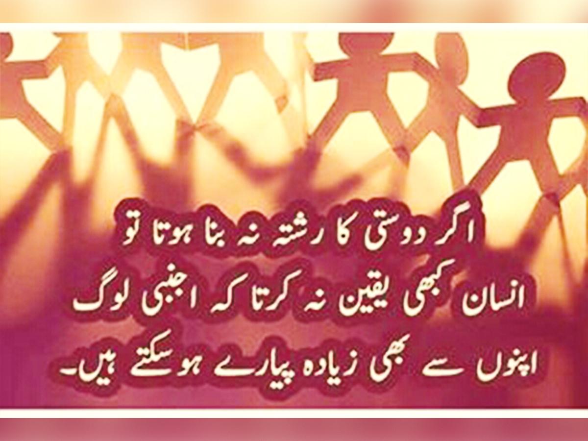 Best 15 Urdu Quotes Images - Golden Words Urdu - Urdu Thoughts