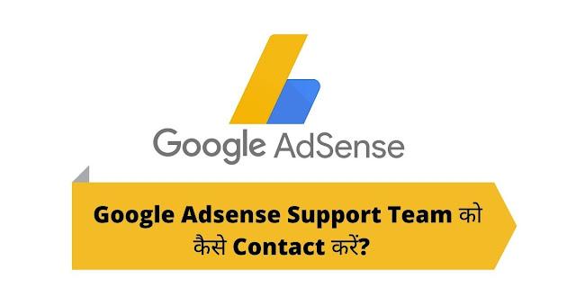 Google Adsense Support Team को कैसे Contact करें?