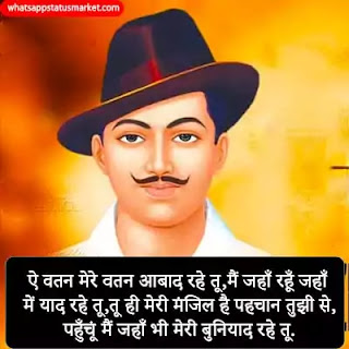 23 march shaheed diwas image