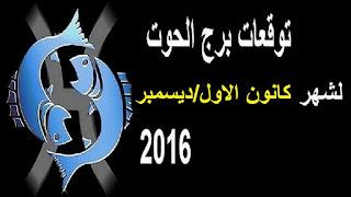 توقعات برج الحوت لشهر كانون الاول / ديسمبر 2016