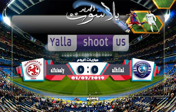 اهداف مباراة الهلال والفيصلي اليوم 01-03-2019 الدوري السعودي