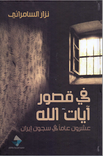 كتاب في قصور آيات الله - عشرون عام في سجون إيران